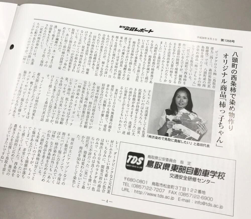 政経レポート掲載本文