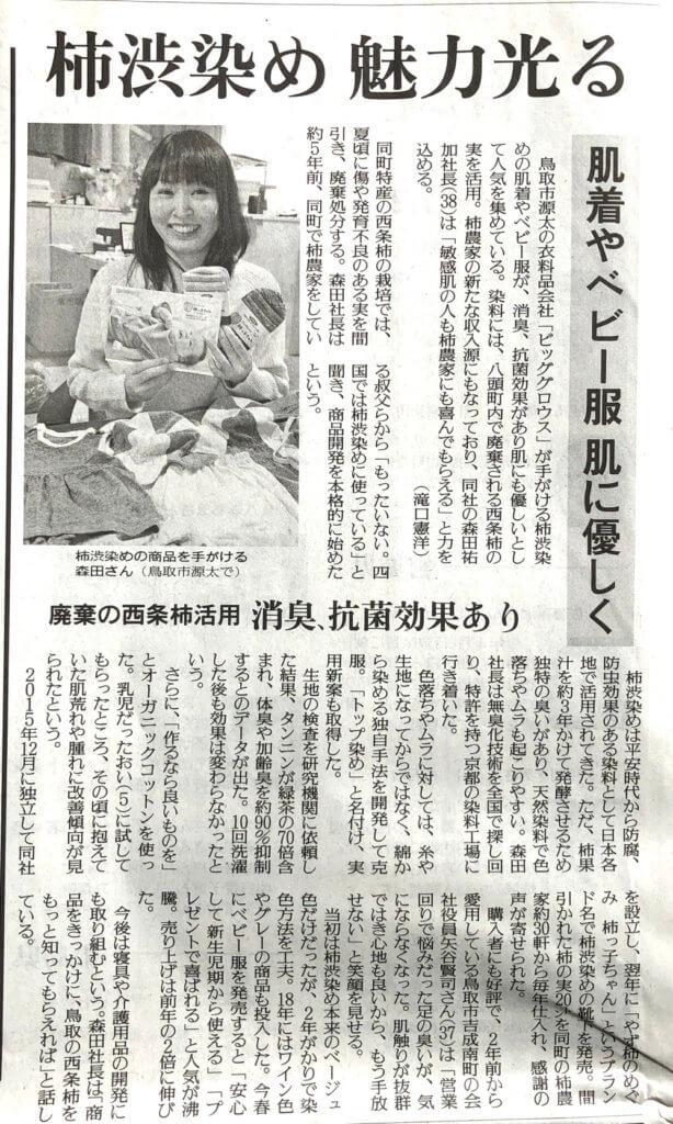 2019年11月12日読売新聞掲載