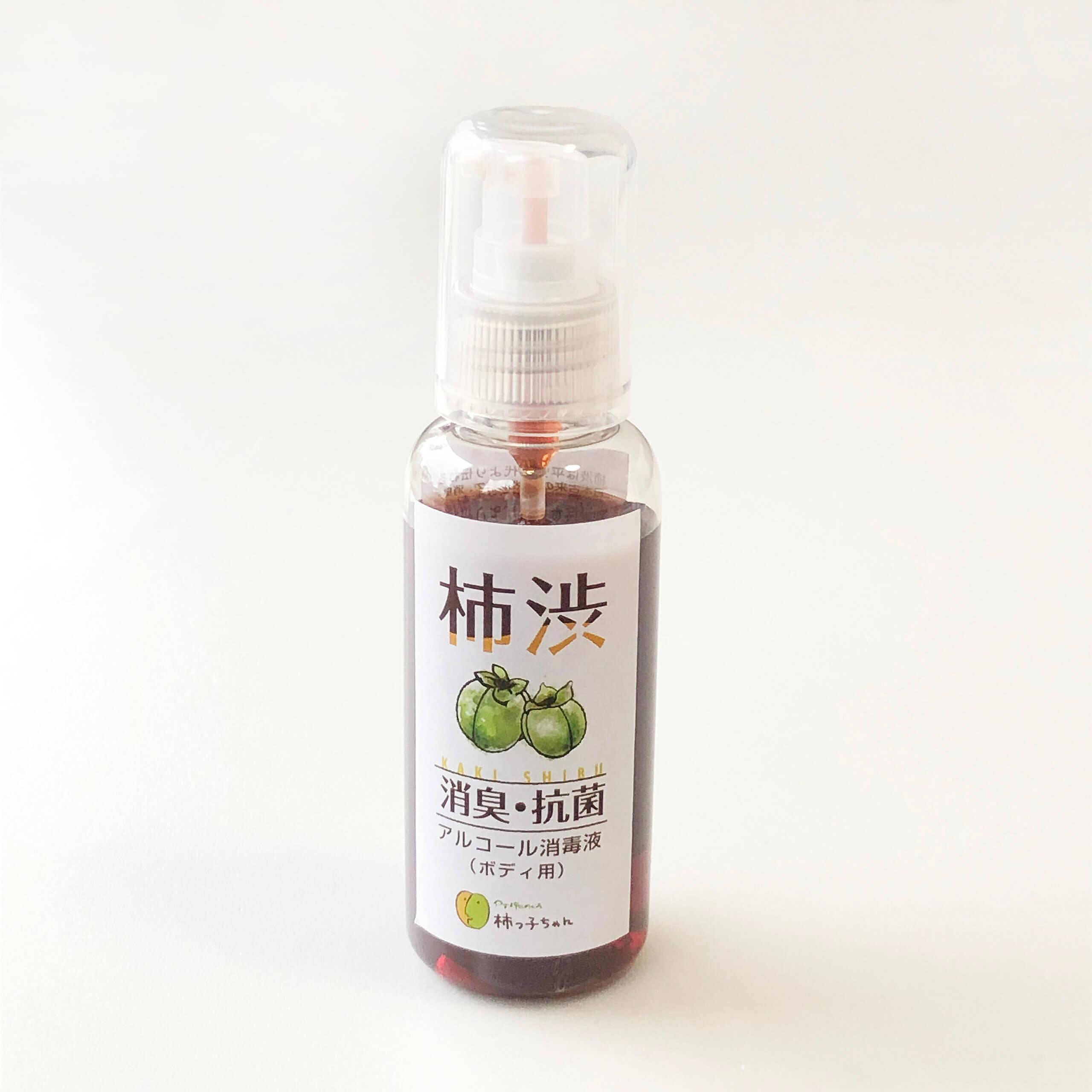 柿渋消臭・抗菌アルコール消毒液 ボディ用