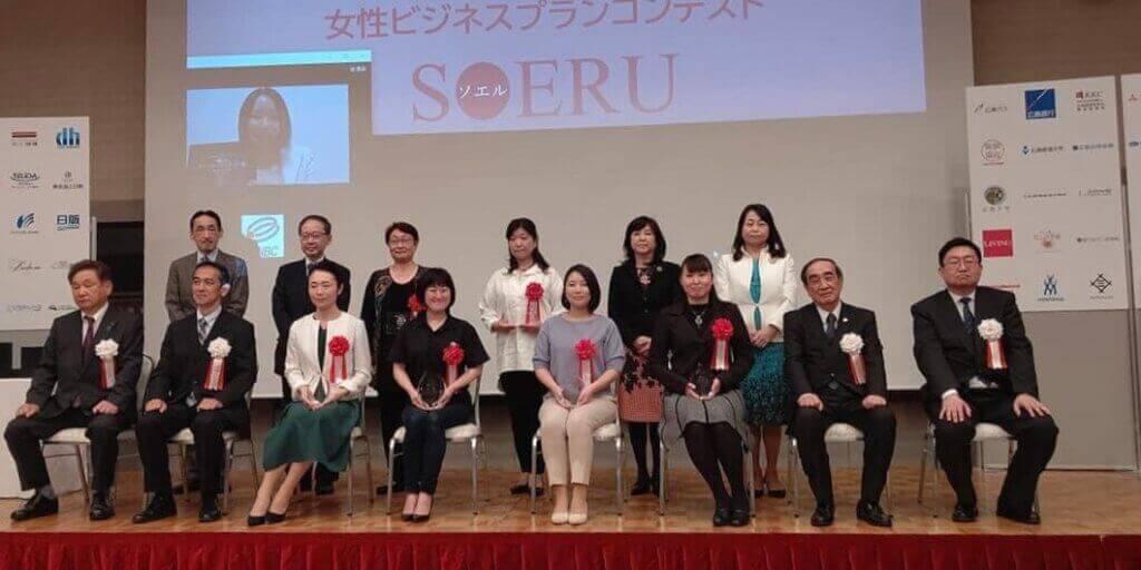 ビジネスプランコンテストSOERU 表彰式