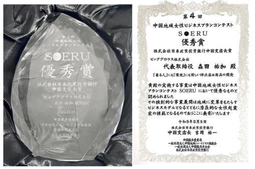 ビジネスプランコンテストSOERU表彰盾と表彰状