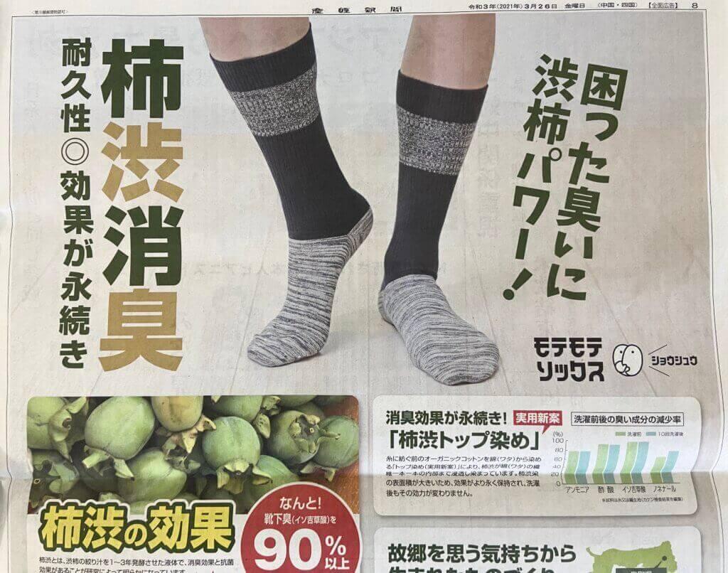 モテモテソックスが産経新聞 中国・四国版に掲載されました