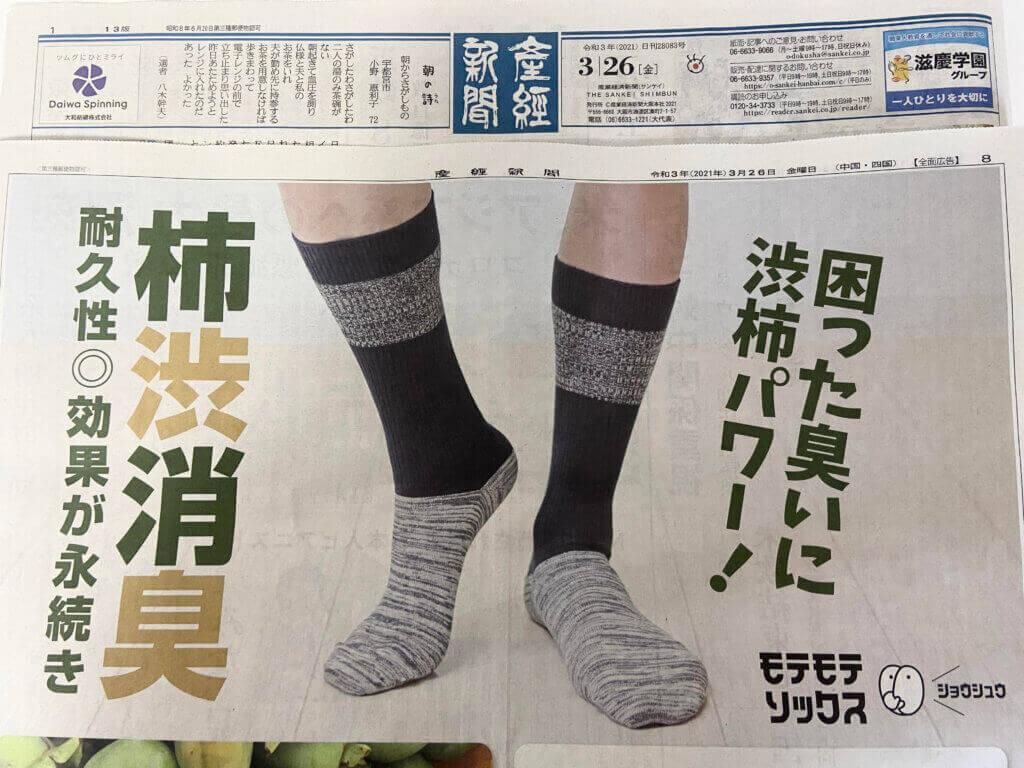 産経新聞広告写真上